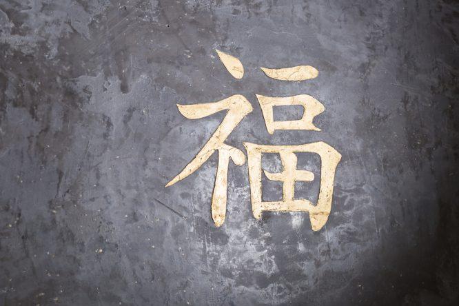 Goldenes_Fu